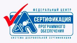 Сертификат программного обеспечения Системы добровольной сертификации